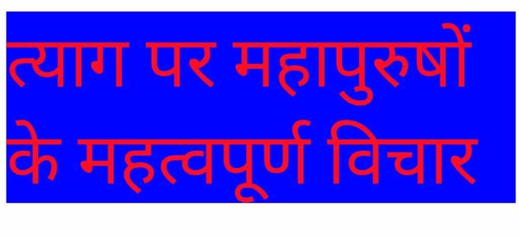 त्याग क्या है इन हिंदी महापुरुषों के विचार