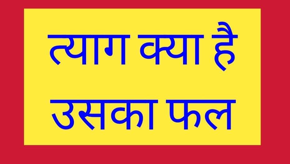 Tyag kya hai in hindi