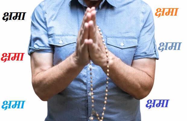 हमारे जीवन में क्षमा का क्या महत्व है? क्षमा पर महापुरुष